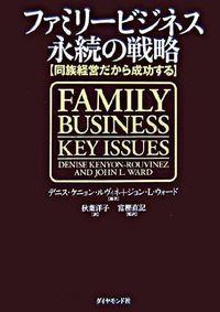 ファミリービジネス永続の戦略 / 同族経営だから成功する