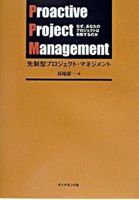 先制型プロジェクト・マネジメント / なぜ、あなたのプロジェクトは失敗するのか
