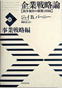 企業戦略論 中(事業戦略編) / 競争優位の構築と持続