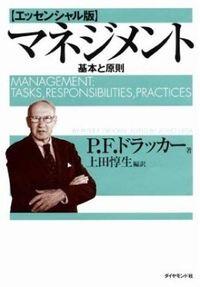 マネジメント / 基本と原則