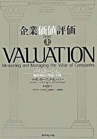 企業価値評価 上 第4版 / バリュエーション:価値創造の理論と実践