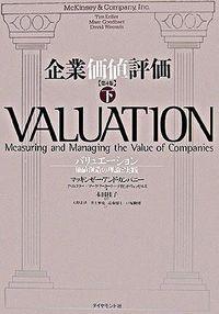 企業価値評価 下 第4版 / バリュエーション:価値創造の理論と実践