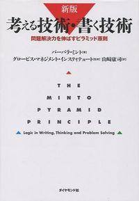 考える技術・書く技術 : 問題解決力を伸ばすピラミッド原則