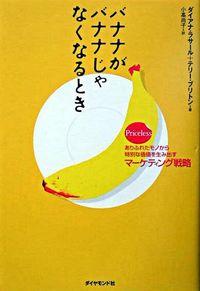 バナナがバナナじゃなくなるとき / ありふれたモノから特別な価値を生み出すマーケティング戦略