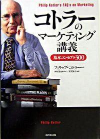 コトラーのマーケティング講義 / 基本コンセプト300