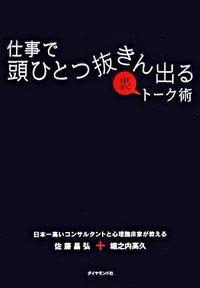 仕事で頭ひとつ抜きん出る裏トーク術 / 日本一高いコンサルタントと心理臨床家が教える