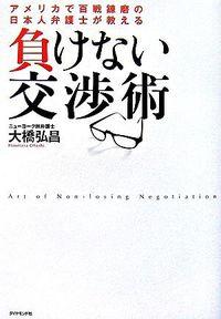 負けない交渉術 / アメリカで百戦錬磨の日本人弁護士が教える