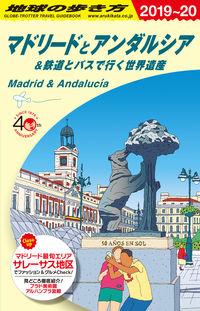 A21 地球の歩き方 マドリードとアンダルシア&鉄道とバスで行く世界遺産 2019~2020