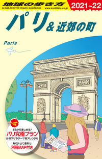 A07 地球の歩き方 パリ&近郊の町 2021~2022