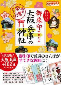 御朱印でめぐる大阪 兵庫の神社~週末開運さんぽ~