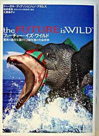 フューチャー・イズ・ワイルド / 驚異の進化を遂げた2億年後の生命世界