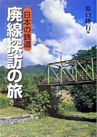 日本の鉄道 廃線探訪の旅