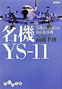 名機YS-11 : 零戦から生まれた国産旅客機(前間孝則/著)