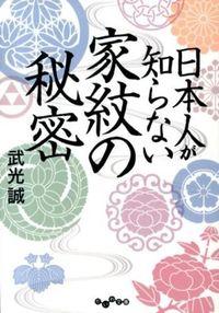 日本人が知らない家紋の秘密