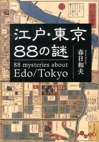 江戸・東京88の謎