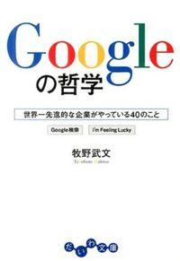 Googleの哲学 / 世界一先進的な企業がやっている40のこと