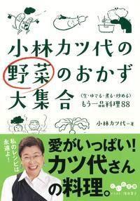 小林カツ代の野菜のおかず大集合 / 〈生・ゆでる・煮る・炒める〉もう一品料理88