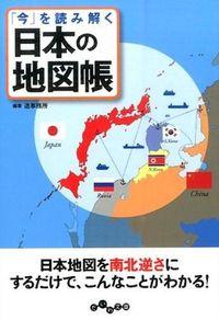 「今」を読み解く日本の地図帳