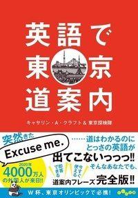 英語で東京道案内