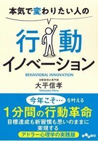本気で変わりたい人の 行動イノベーション