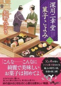 深川二幸堂菓子こよみ(二)