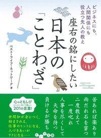 座右の銘にしたい日本の「ことわざ」