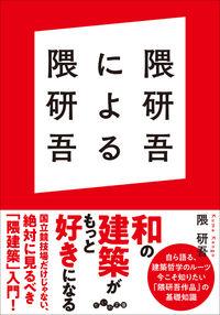 隈研吾による隈研吾 だいわ文庫 ; 406-1F