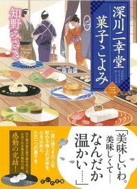 深川二幸堂菓子こよみ(三)