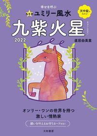 九星別ユミリー風水 九紫火星 2022