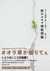やけに植物に詳しい僕の街のスキマ植物図鑑