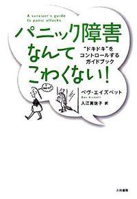 """パニック障害なんてこわくない! 新装版 / """"ドキドキ""""をコントロールするガイドブック"""