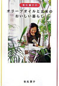 有元葉子のオリーブオイルと玄米のおいしい暮らし