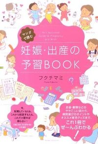 マンガで読む妊娠・出産の予習BOOK