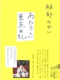 あたらしい東京日記