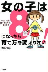 女の子は8歳になったら育て方を変えなさい! / やさしく賢い女の子に育てる母のコツ