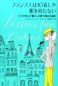 """フランス人は10着しか服を持たない / パリで学んだ""""暮らしの質""""を高める秘訣"""