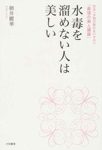 水毒を溜めない人は美しい / 日本一予約の取れないサロン「最強の美人講座」