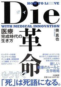 Die革命 医療完成時代の生き方