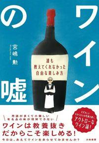 ワインの嘘