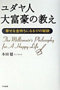 ユダヤ人大富豪の教え / 幸せな金持ちになる17の秘訣