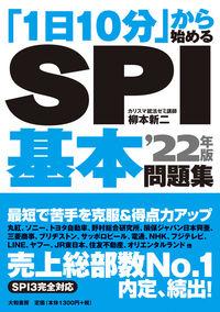 「1日10分」から始めるSPI基本問題集'22年版