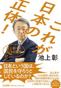 これが日本の正体!