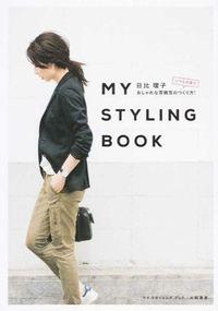 MY STYLING BOOK / いつもの服でおしゃれな雰囲気のつくり方!