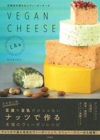 乳製品を使わないヴィーガンチーズ L.A.発 VEGAN CHEESE