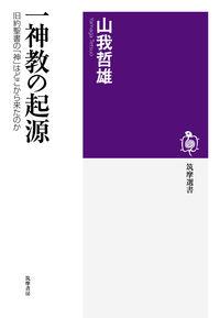 一神教の起源 (筑摩選書)