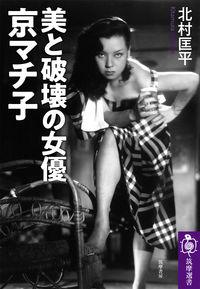 美と破壊の女優 京マチ子