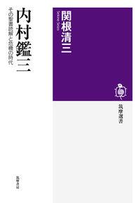内村鑑三 その聖書読解と危機の時代