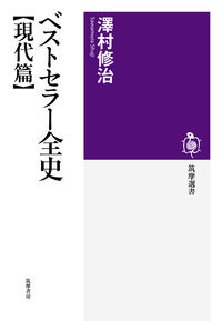 ベストセラー全史 現代篇 筑摩選書 ; 0176-0177