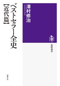 ベストセラー全史 近代篇 筑摩選書 ; 0176-0177