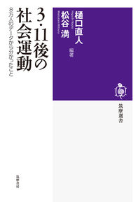 3・11後の社会運動 ; 8万人のデータから分かったこと 筑摩選書 ; 0191